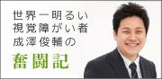 成澤俊輔の奮闘記