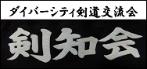 剣知会のホームページへ