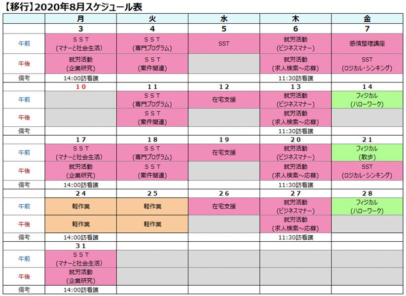 schedule_08