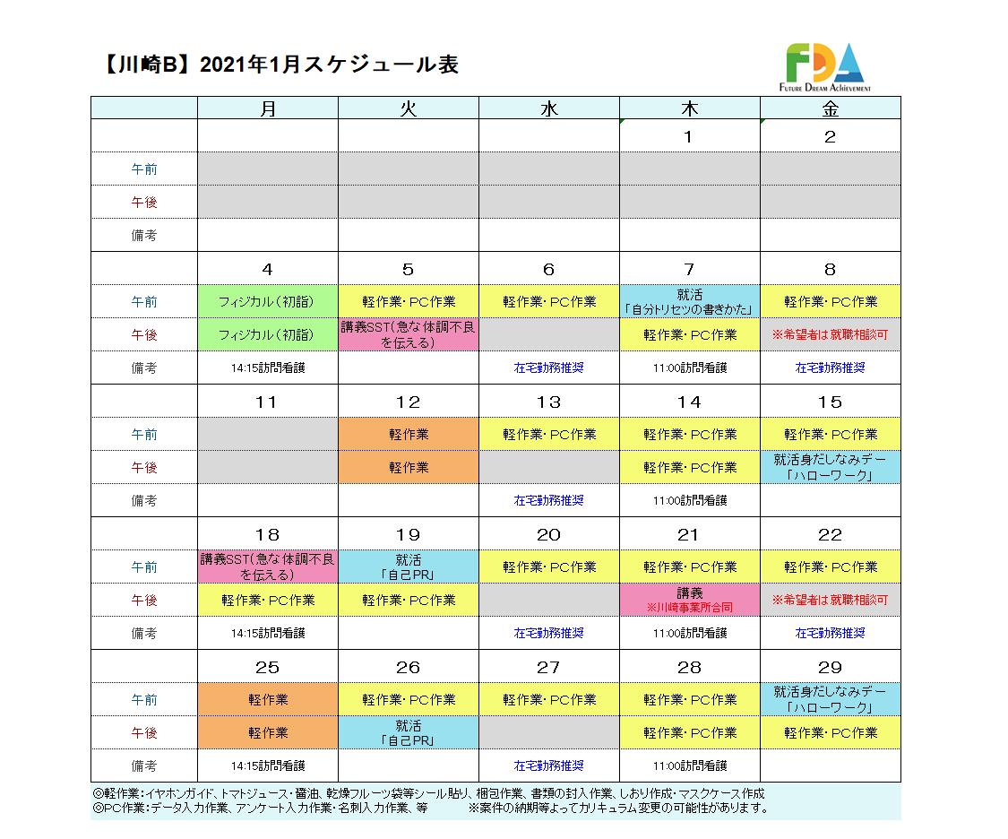 kawab_schedule