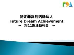 【2020】活動報告用スライド_page-0001