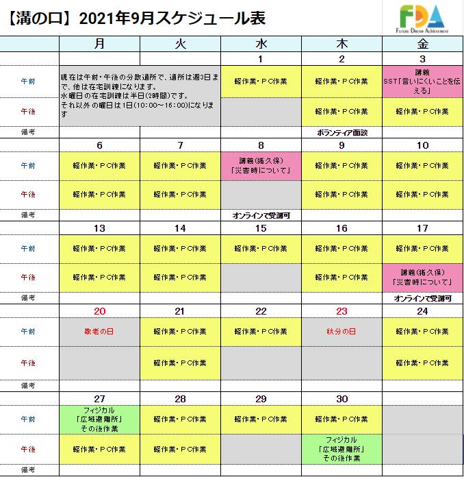 【溝の口】2021年9月カリキュラムスケジュール
